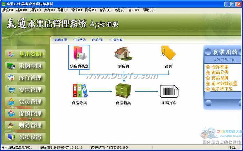 赢通水果店管理系统A3下载