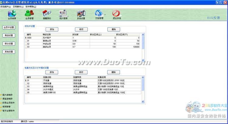 高姆KTV会员管理系统下载