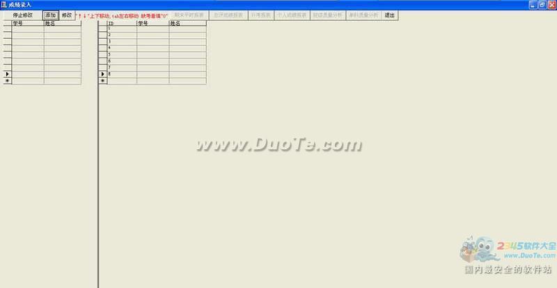 考试成绩分析系统下载