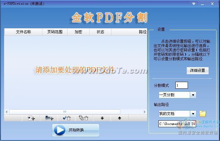 金软PDF分割下载