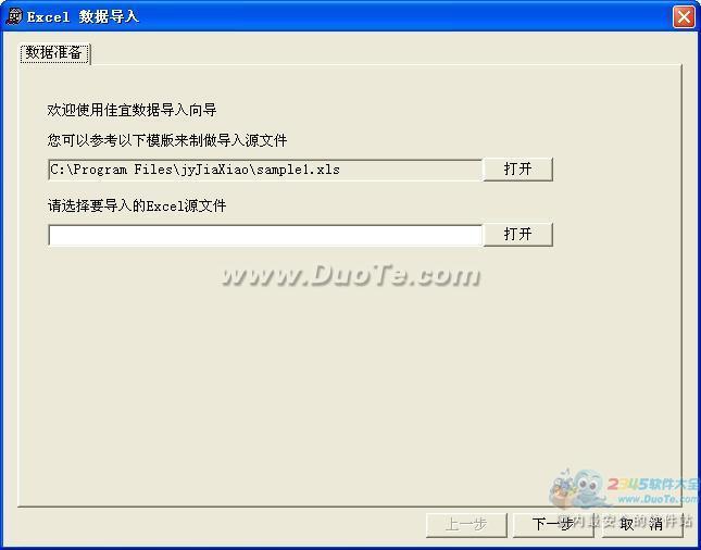 佳宜驾校学员管理软件下载