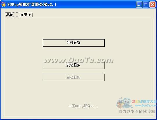 ftp智能扩展服务端工具下载