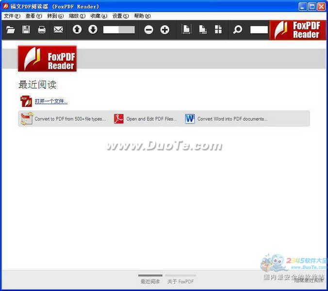福文PDF阅读器(FoxPDF Reader)下载