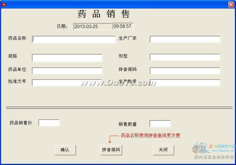 金达人药店管理软件下载