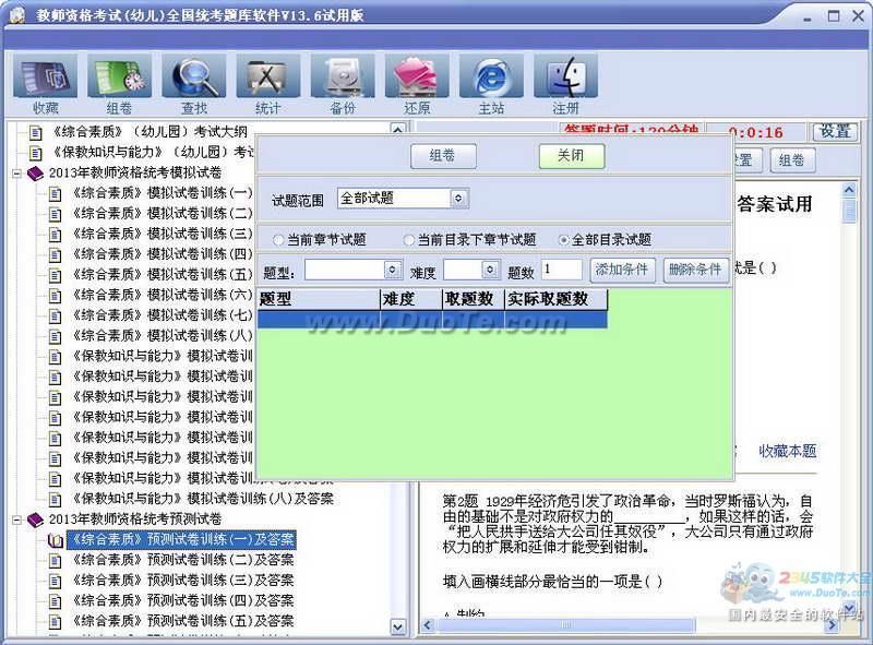教师资格考试(幼儿)全国统考题库软件下载