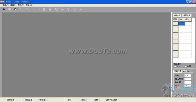 PSDto3D99(立体画设计软件)下载