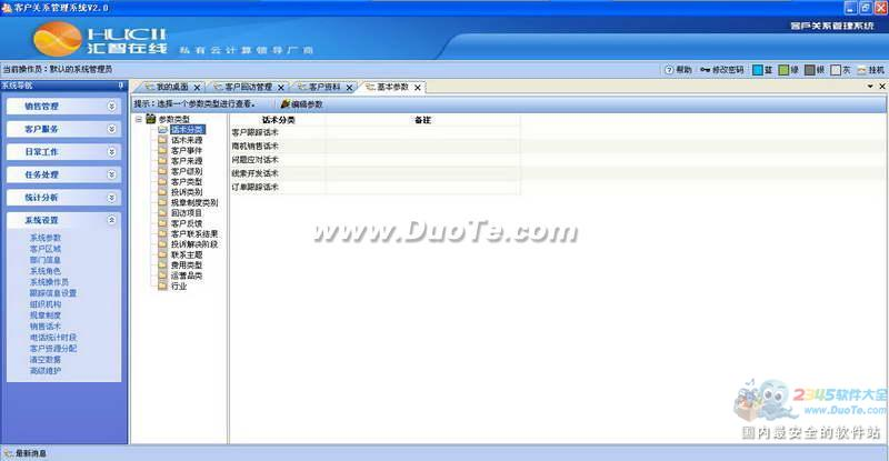 汇智在线关系管理系统下载