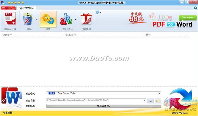 PDF转换成Word转换器(FoxPDF PDF to Word Converter)下载