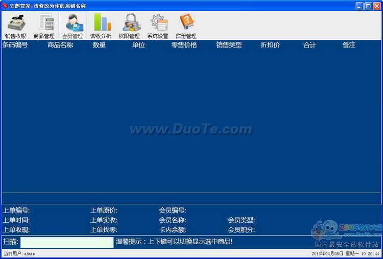 安麒管家电脑收银软件下载