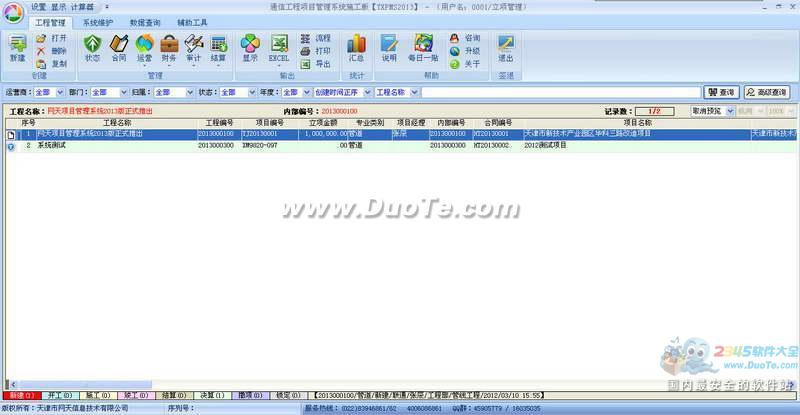 网天工程项目管理系统下载