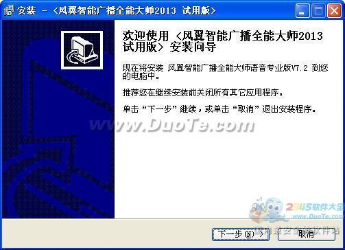 风翼智能广播全能大师2013下载