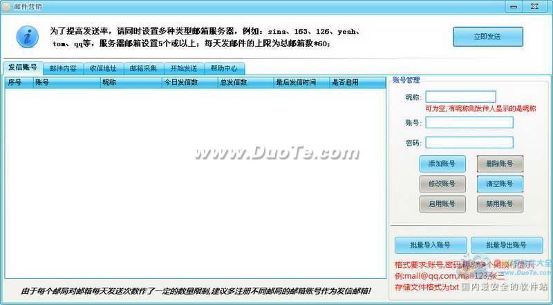 网赢宝SEM营销系统下载