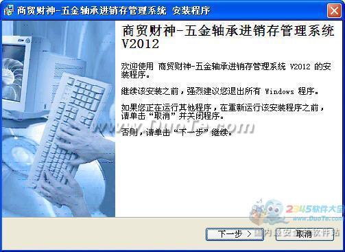 商贸财神五金轴承进销存软件 2012下载