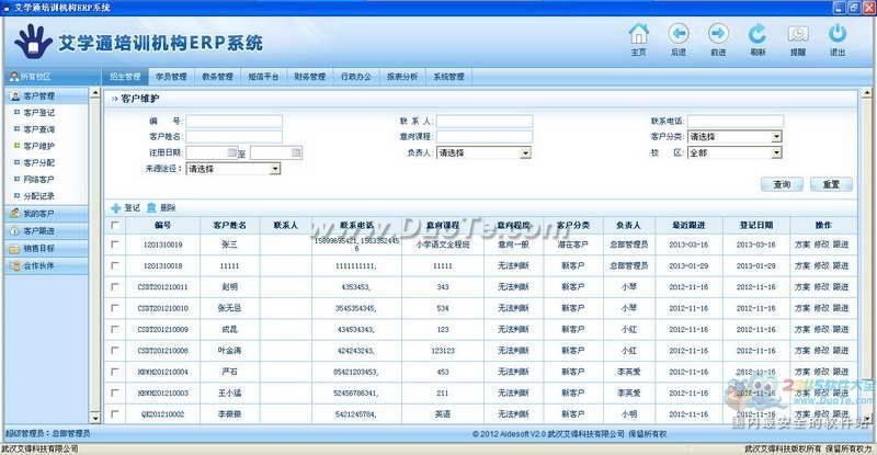 艾学通培训机构ERP系统下载