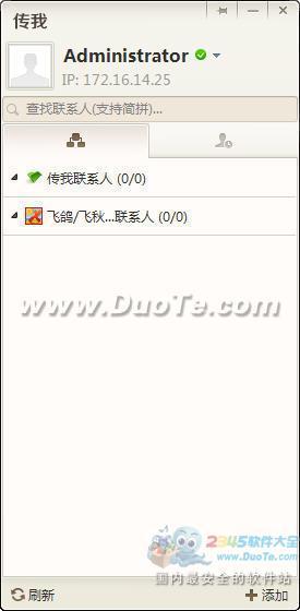 【传我】传我 V2.0.1025官方