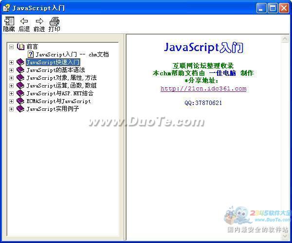JavaScript入门教程下载