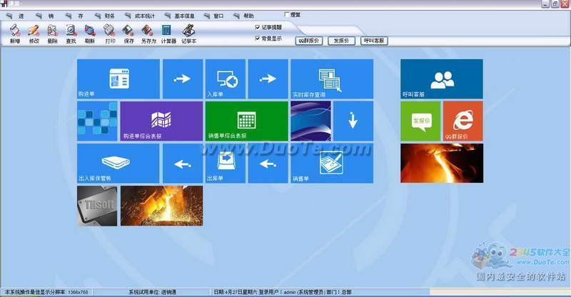 通慧进销存管理软件(钢材仓储管理系统)下载