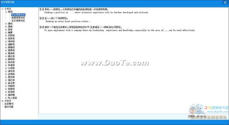 易百分考研英语软件下载