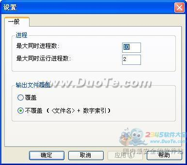 Joboshare PSP Video Converter下载