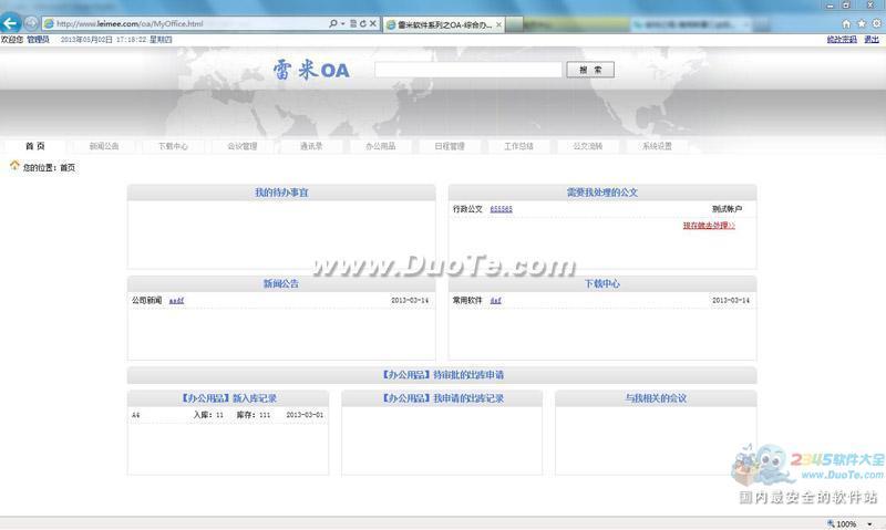 雷米OA(自动化办公系统)下载