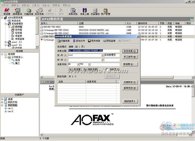 AOFAX网络传真软件下载