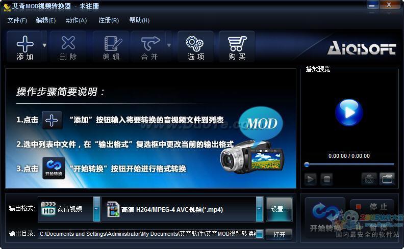艾奇MOD视频转换器下载