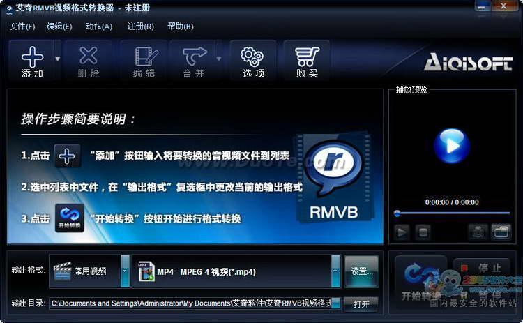 艾奇RMVB视频格式转换器下载