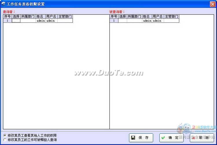 易人工作任务管理软件下载