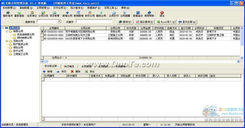 天皓合同管理系统下载