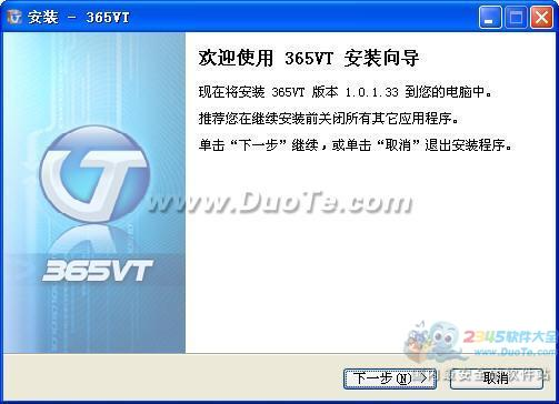 365VT视频聊天软件下载