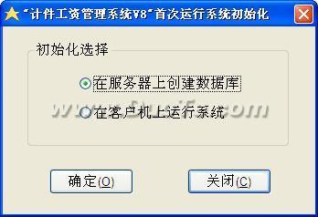 宇阳计件工资管理系统下载