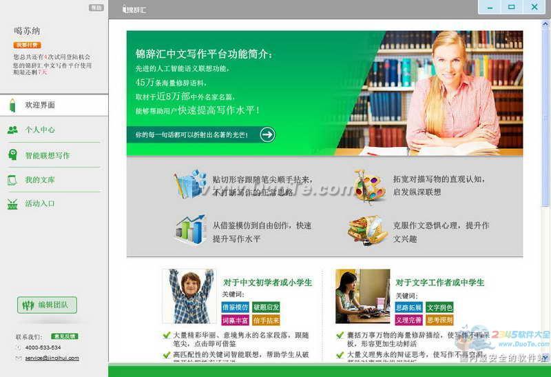 锦辞汇中文写作平台(国际中文版)下载