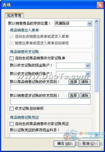 移云库存商品管理系统下载