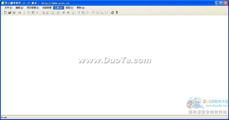 雪人CAT 计算机辅助翻译软件绿色 中文-西班牙语下载
