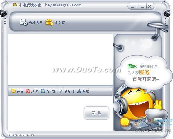 网易泡泡POPO 2012下载