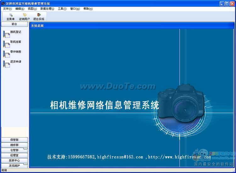 相机售后维修管理系统下载