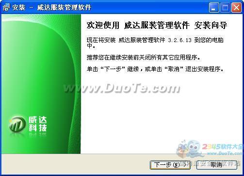 威达服装管理软件下载