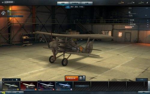 战机世界下载