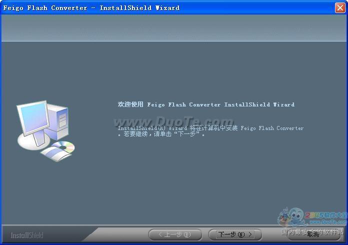 飞歌flash视频转换器下载