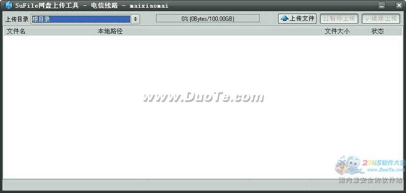 SuFile网盘上传客户端下载