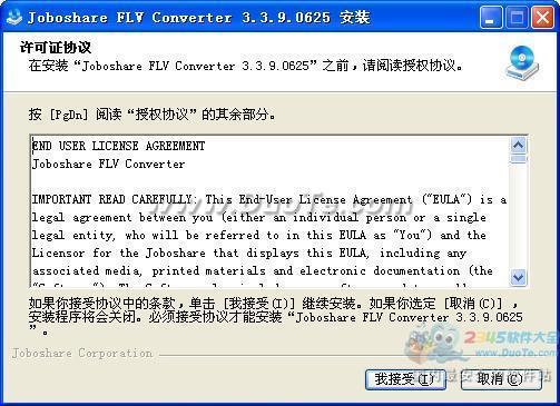 Joboshare FLV Converter下载