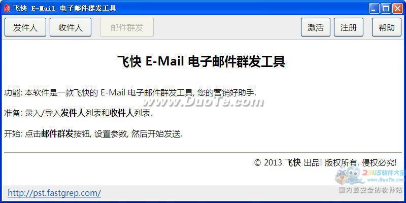 飞快E-Mail 电子邮件群发工具下载