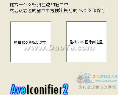 aveiconifier ICO制作工具下载