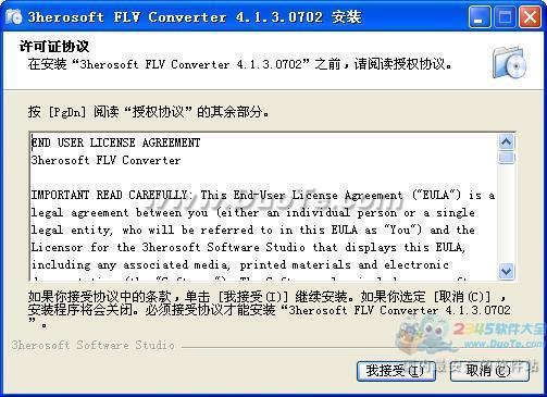 3herosoft FLV Converter下载
