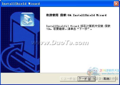 保联自动化办公系统下载