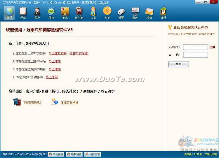 万乘汽车美容管理软件2011下载