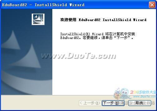 EduBoard电子白板软件下载