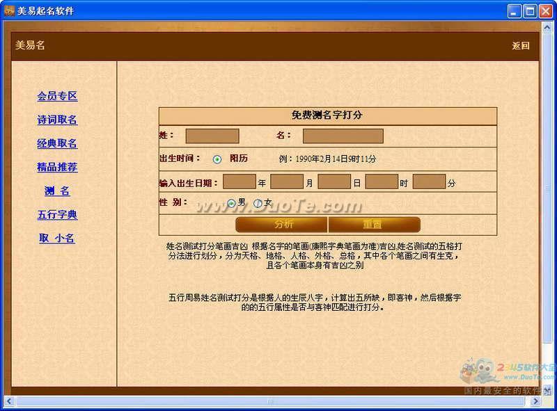 美易取名软件下载