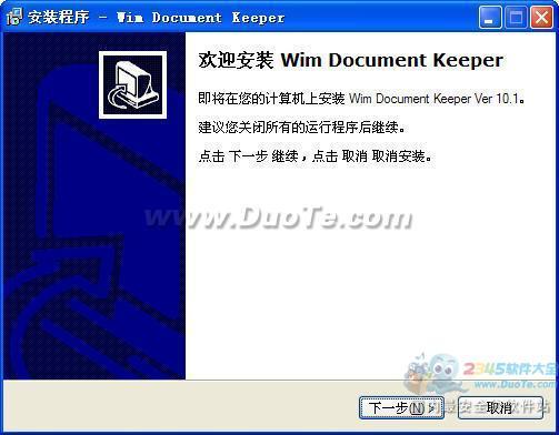Wim文档管理专家 2013下载