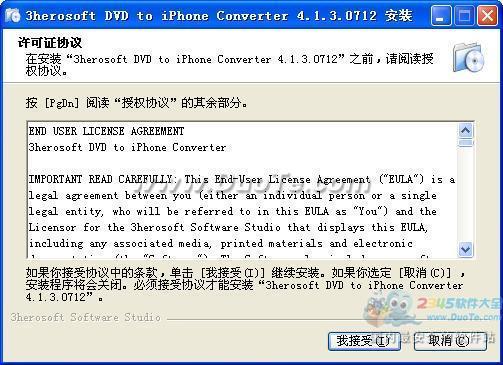 3herosoft DVD to iPhone Converter下载